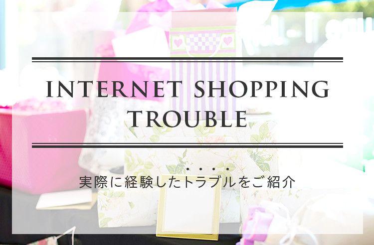 ネットショッピングトラブル