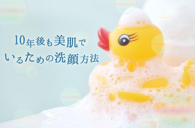 【必見】毛穴・テカリに悩む人に知ってほしい!正しい洗顔方法をレクチャー